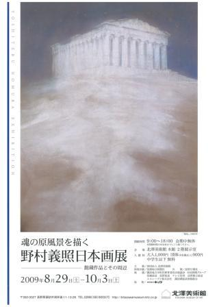 野村義照展ちらし画像(圧縮).jpg