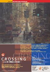 第2期収蔵作品展 CROSSING —人と街・異国との交差—.jpg