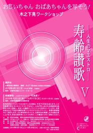 寿齢讃歌 -人生のマエストロ- 写真展�X.jpg