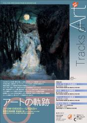 平成22年度 茅野市美術館 常設展 第3期収蔵作品展 アートの軌跡.jpg