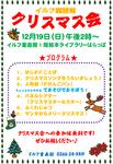 2010クリスマス会チラシ.jpg