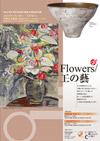 平成22年度 茅野市美術館 常設展 第4期収蔵作品展 Flowers/工の藝.jpg