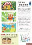 市居みか絵本原画展.jpg