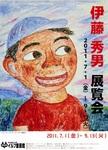 伊藤秀男展覧会チラシ.jpg