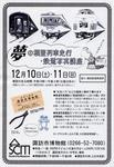 模型列車ちらし2.JPG