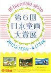 第6回日本童画大賞展.jpg