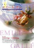 13 エミール・ガレ ベスト・オブ・ザ・ベスト 表(最少).jpg