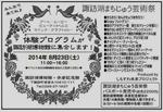 26下諏訪未来プロジェクト体験プロ広告.jpg