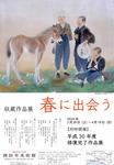 収蔵作品展「春に出会う」チラシ.JPG