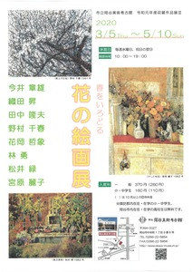 花の絵画 チラシ.jpg