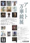 ★万華鏡2.jpg