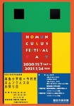 令和2年度学校連携展「高島小学校+今村克—ホムンクルスのお祭り日」チラシ.jpg